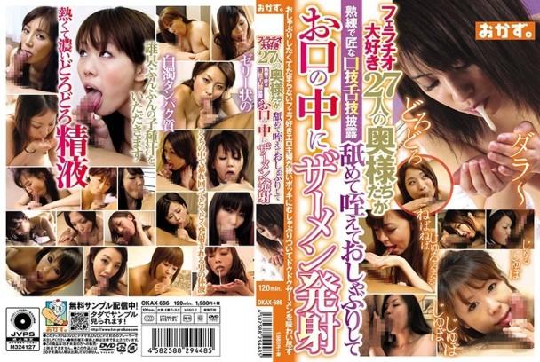 (HD) OKAX-686 フェラチオ大好き27人の奥様たちが熟練で匠な口技舌技披露舐めて咥えておしゃぶりしてお口の中にザーメン発射