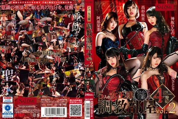 (Full HD) SALO-032 5人の女王様 調教部屋 4時間 vol.2