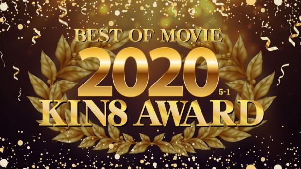 金8天国 3338 KIN8 AWARD BEST OF MOVIE 2020 5位〜1位発表 / 金髪娘