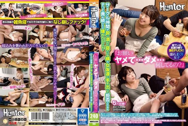 (Full HD) HUNTA-925 『お願いヤメて…ダメ…何してるの?』サークル仲間が酔い潰れて寝ている横で女友達に手を出して拒否されるもずっと責め続けたら嫌がりながらも…