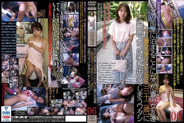 (Full HD) C-2612 自分の部屋に泊まることになった妻の女友達 「人妻知美さん(仮名)三十二歳」に当然のように手を出してしまうワタシ