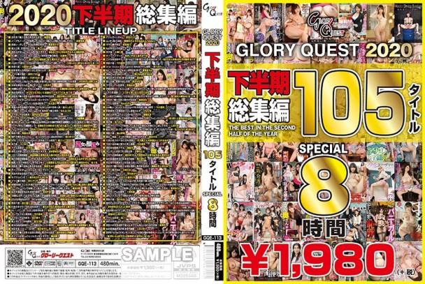 (Full HD) GQE-113 GLORYQUEST2020 下半期総集編105タイトルSPECIAL