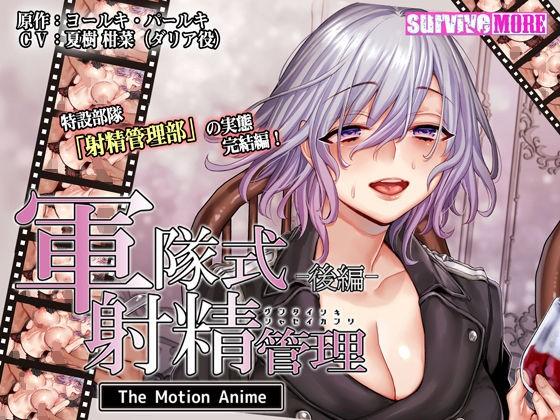 (SD) AMCP-078 軍隊式射精管理 The Motion Anime 後編