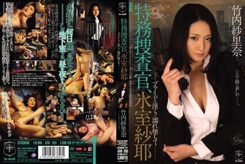 [無修正 流出] atid-203 特務捜査官、氷室紗耶 プライドは淫らに濡れ堕ちて 竹内紗里奈 モザイク破壊版