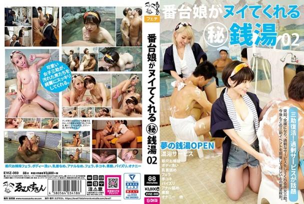 (HD) EVIZ-069 番台娘がヌイてくれる 秘 銭湯02