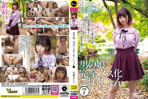 (Full HD) HERY-109 男の娘、完全メス化これくしょん 7 佐藤あいり