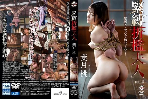(Full HD) BDSM-073 緊縛折●夫人 葉月桃