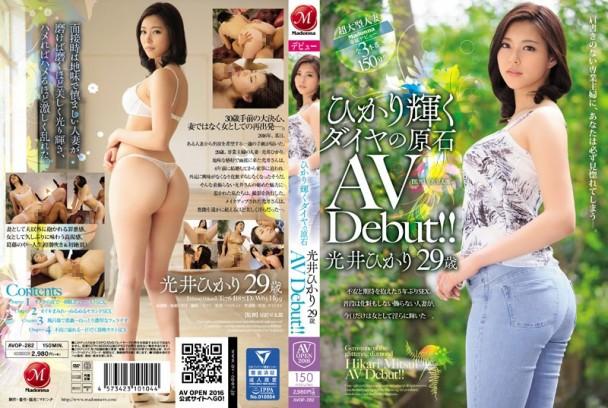 (Full HD) AVOP-282 ひかり輝くダイヤの原石 光井ひかり 29歳 AV Debut!!