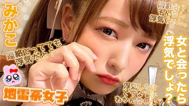 (Full HD) JRAI-008 地雷系女子 みかこ
