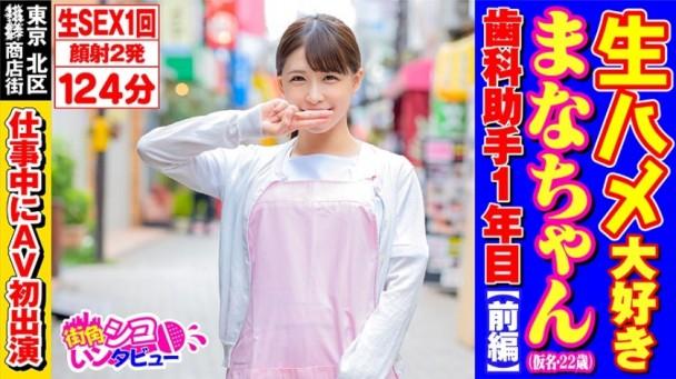 (HD) SKIV-003 まなちゃん