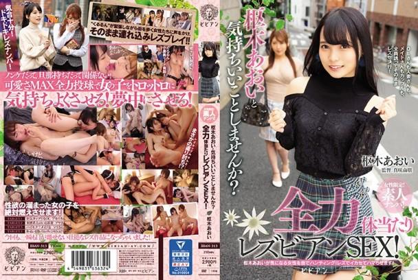 (Full HD) BBAN-313 女性限定!素人ナンパ! 枢木あおいと気持ちいいことしませんか?全力体当たりレズビアンSEX!