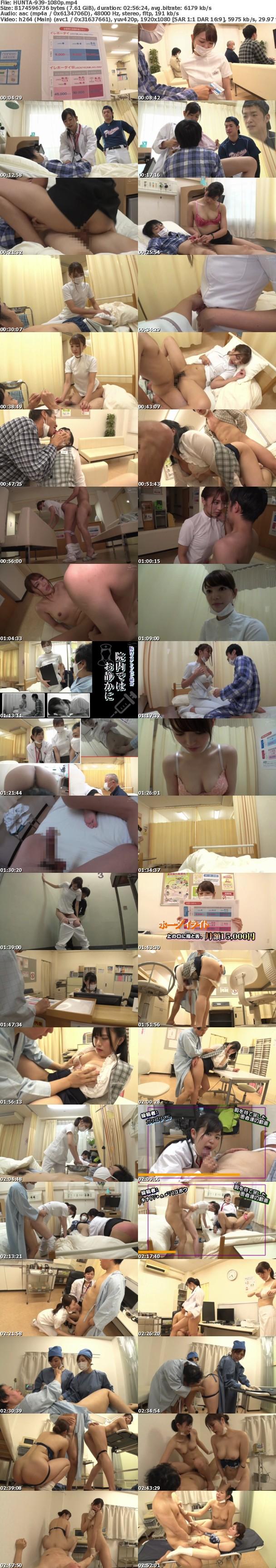 (Full HD) HUNTA-939 だれとでも定額挿れ放題!月々定額料金さえ支払えば、病院内に勤務している女性スタッフ誰でも挿れ放題!中出しし放題!当病院に入院されている…