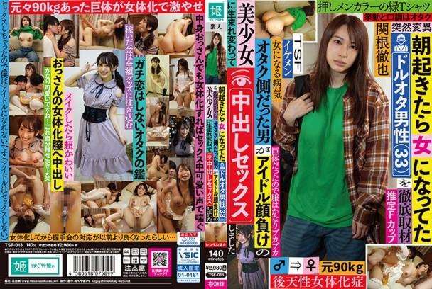 (Full HD) TSF-013 朝起きたら女になってたドルオタ男性(33)を徹底取材 オタク側だった男がアイドル顔負けの美少女に生まれ変わって中出しセックスしました 関根徹也