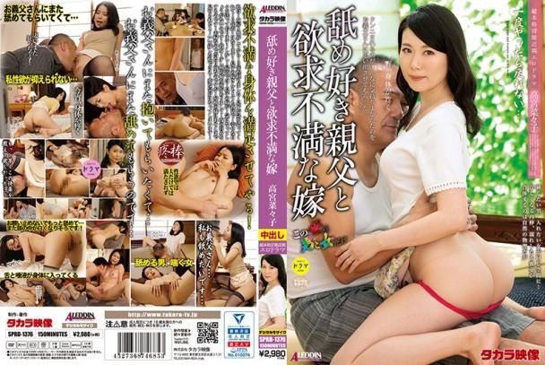 (Full HD) SPRD-1376 この世は男と女だけ 舐め好きオヤジと欲求不満な嫁 高宮菜々子