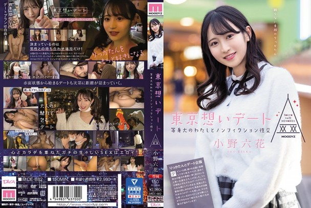 (HD) MIDE-882 東京想いデート 等身大のわたしとノンフィクション性交 小野六花