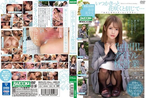 (SD) BAZX-274 生中出しアイドル枕営業 Vol.014
