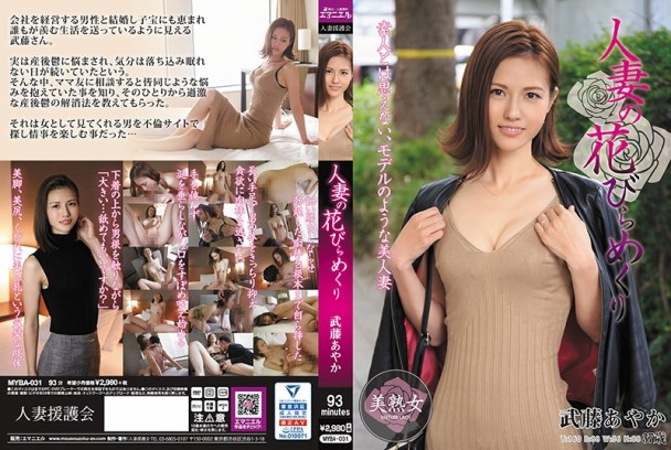 (Full HD) MYBA-031 人妻の花びらめくり 武藤あやか