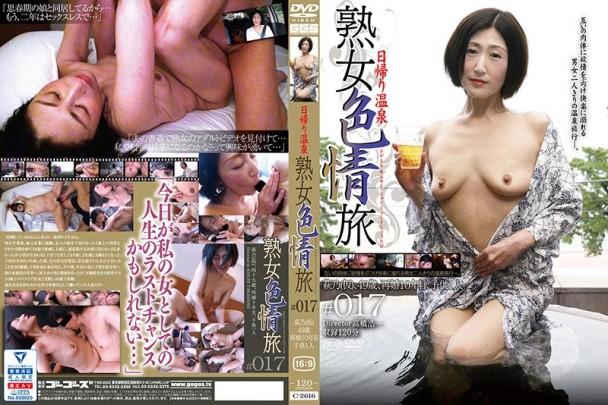 (HD) C-2616 日帰り温泉 熟女色情旅#017