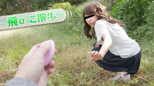 10musume 030621_01 飛びっこ散歩 〜気持ち良すぎてもう歩けません〜