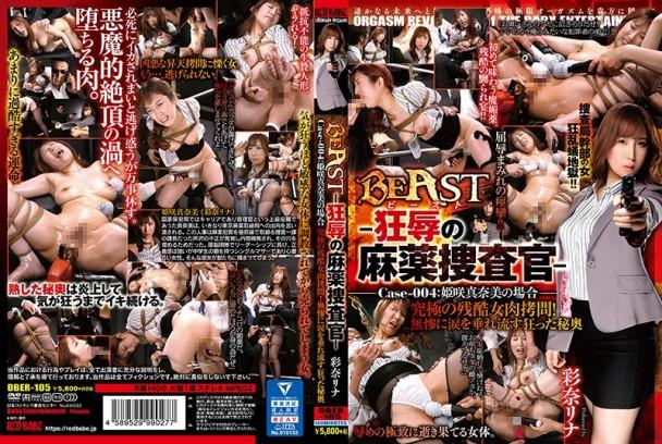 (SD) DBER-105 BeAST-狂辱の麻薬捜査官- Case-004:姫咲真奈美の場合 究極の残酷女肉拷問! 無惨に涙を垂れ流す狂った秘奥 彩奈リナ
