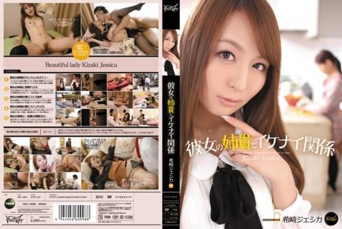 [無修正 流出] IPTD-911 彼女の姉貴とイケナイ関係 希崎ジェシカ モザイク破壊版