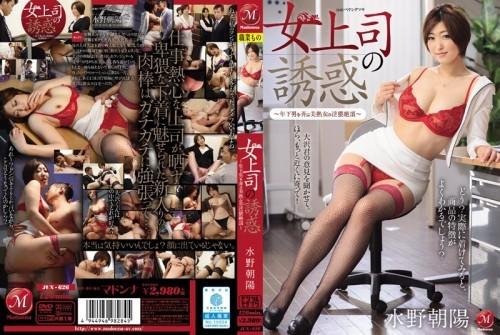 [無修正 流出] JUX-626 女上司の誘惑~年下男を弄ぶ美熟女の淫猥絶頂~ 水野朝陽 モザイク破壊版