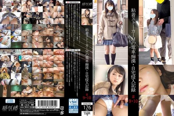 (Full HD) SHIND-005 粘着ストーカーMの電車痴●・自宅侵入記録#9・10