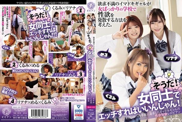 (HD) BBAN-320 欲求不満のイマドキギャルが女ばっかりの学校で性欲を発散する方法を考えた。そうだ!女同士でエッチすればいいんじゃん!