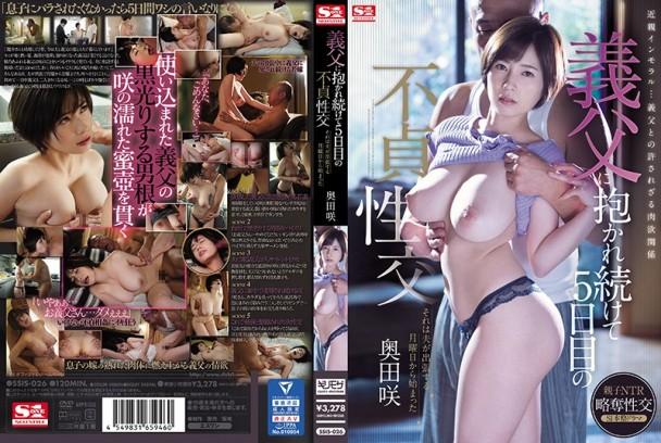 (HD) SSIS-026 義父に抱かれ続けて5日目の不貞性交 それは夫が出張する月曜日から始まった 奥田咲