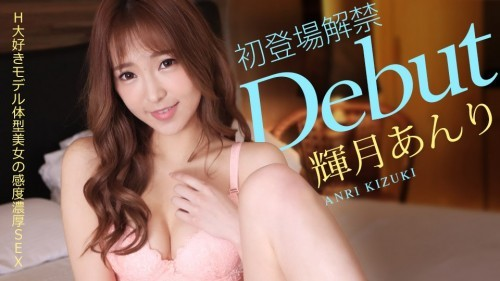 Caribbeancom 040221-001 Debut Vol.65 〜H大好きモデル体型美女の感度濃厚SEX〜