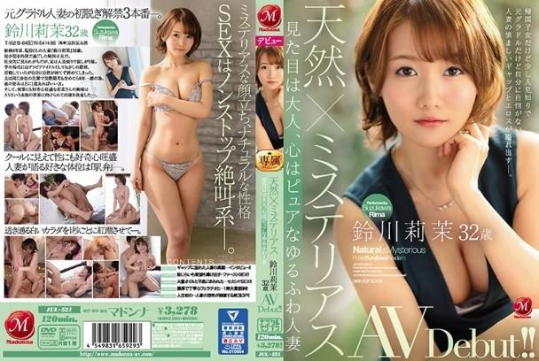 (Full HD) JUL-521 天然×ミステリアス 見た目は大人、心はピュアなゆるふわ人妻 鈴川莉茉 32歳 AV Debut!!
