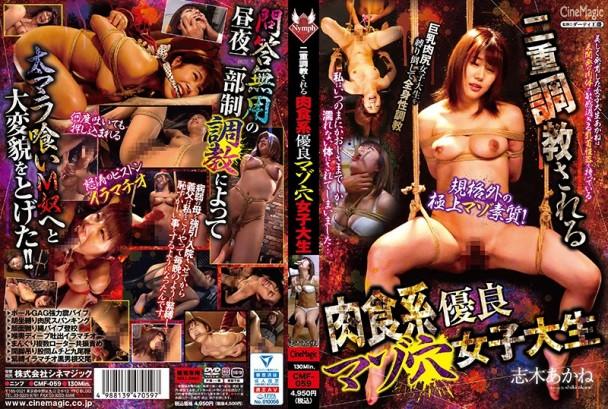 (Full HD) CMF-059 二重調教される肉食系優良マゾ穴女子大生 志木あかね