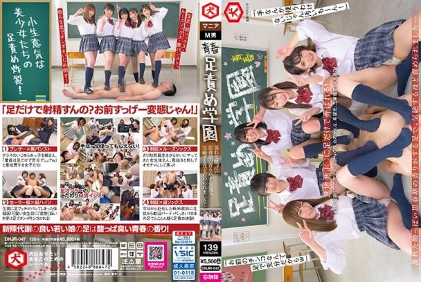 (Full HD) DNJR-047 青春足責め学園 蒸れた酸っぱい思春期の香りがする足で、気絶するほど責められました…