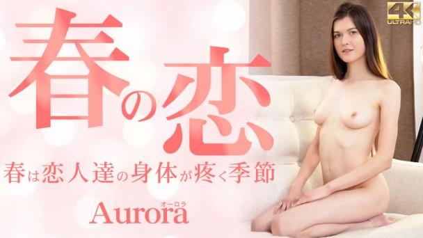 金8天国 3379 春の恋 春は恋人たちの身体が疼く季節 Aurora / オーロラ