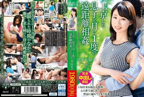 (Full HD) VENX-022 上京した息子と月に1度の遠距離相姦 今月もまた私はあの子に抱かれに行く―。 佐々木結衣