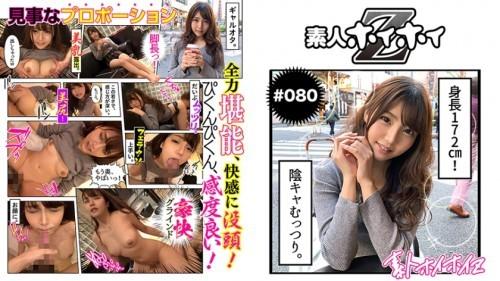 420HOI-080 mana(21) 素人ホイホイZ・素人・マッチングアプリ・長身・グラビア体型・陰キャ・美少女・長身・美乳・顔射・ハメ撮り