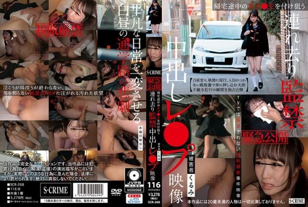 (Full HD) SCR-268 緊急公開 帰宅途中の女子●生を付け狙う 連れ去り監禁中出しレ●プ映像 被害者くるみ 百田くるみ