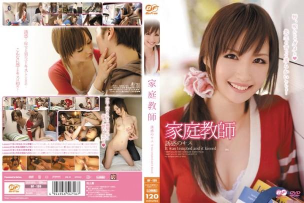(SD) BF-139 家庭教師 誘惑のキス
