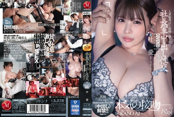 (Full HD) JUL-542 人妻秘書、汗と接吻に満ちた社長室中出し性交 究極Kcup Madonnaセックスシンボル《中出し》解禁!! 叶愛
