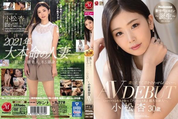 (Full HD) JUL-538 美しすぎて、目を合わせられない―。 小松杏 30歳 AV DEBUT ミステリアスな色気を放つ『アンニュイ系』超大型新人―。