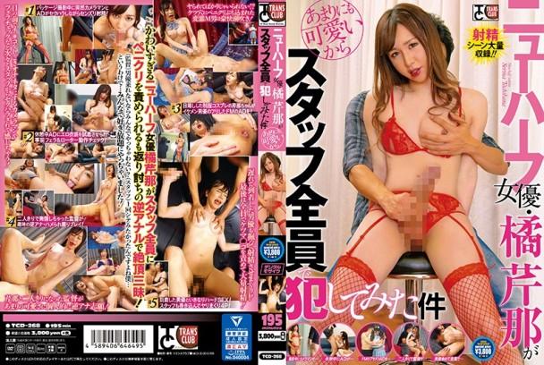 (Full HD) TCD-268 ニューハーフ女優・橘芹那があまりにも可愛いからスタッフ全員で犯してみた件