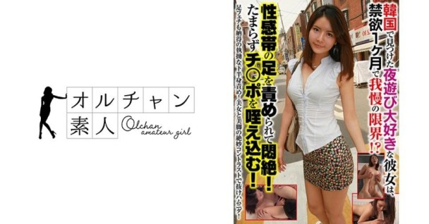 (HD) OSST-010 韓国で見つけたヨアソビ大好きな彼女は、禁欲1ヶ月で我慢の限界!?性感帯の足を責められて悶絶!たまらずチ○ポを咥え込む!