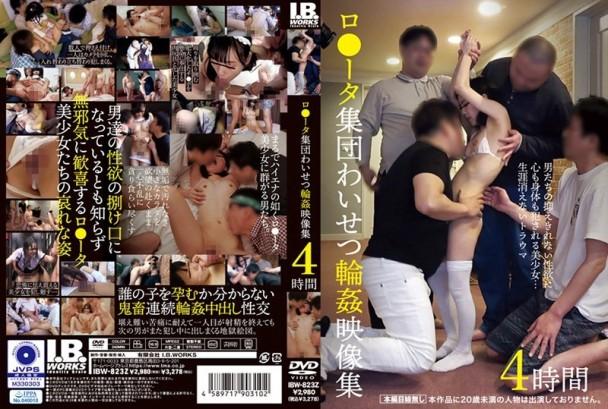 (Full HD) IBW-823 ロ●ータ集団わいせつ輪●映像集4時間