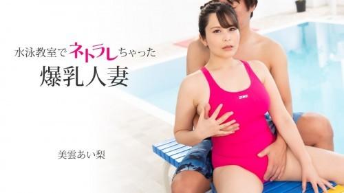HEYZO 2513 水泳教室でネトラレちゃった爆乳人妻 美雲あい梨
