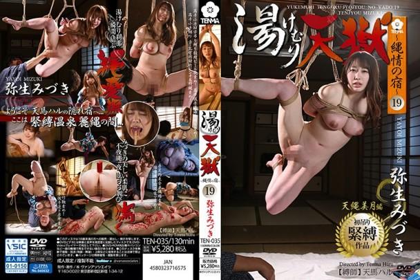 (Full HD) TEN-035 湯けむり天獄~縄情の宿~19 天縄美月 編