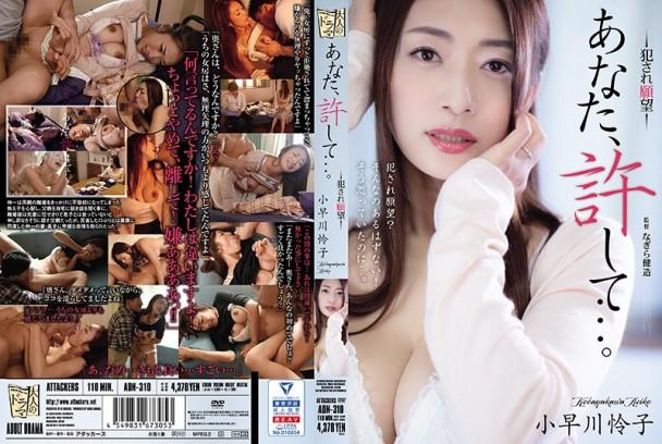 (Full HD) ADN-310 あなた、許して…。 犯●れ願望 小早川怜子