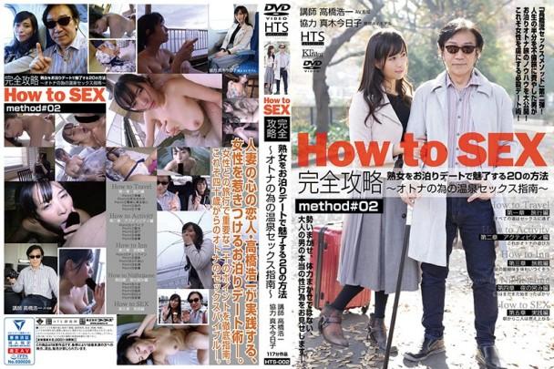 (SD) HTS-002 How to SEX 完全攻略#02 熟女をお泊りデートで魅了する20の方法