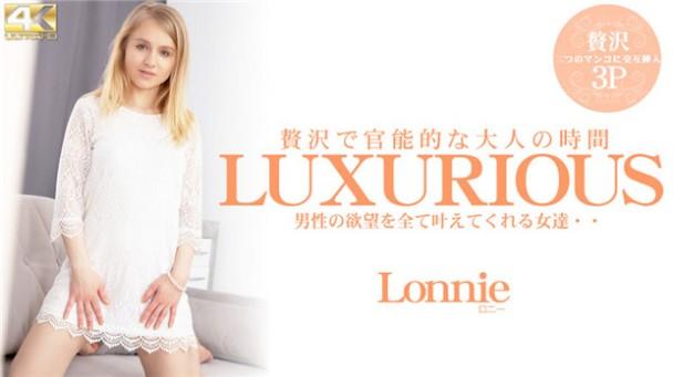 金8天国 3392 LUXURIOUS 贅沢で官能的な大人の時間 男性の欲望を全て叶えてくれる女達・・ Lonnie / ロニー