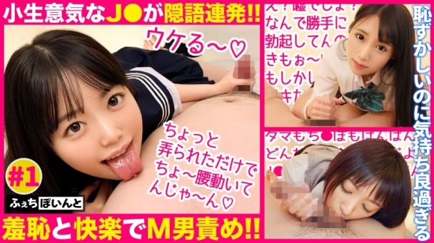(HD) FCP-017 小生意気なJ●が隠語連発!!羞恥と快楽でM男責め!! 1 制服J●3名