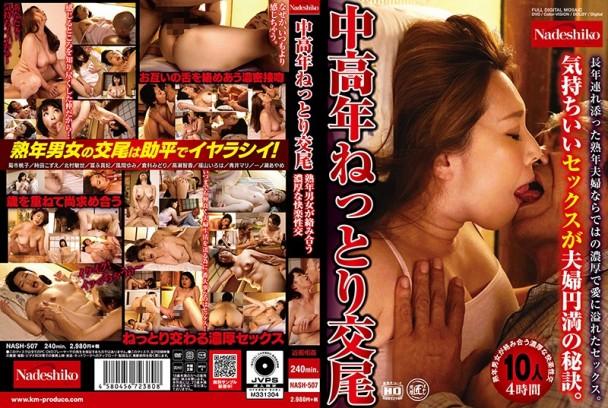 (Full HD) NASH-507 中高年ねっとり交尾 熟年男女が絡み合う濃厚な快楽性交